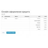 Купи в кредит (Тинькофф Кредит) PRO из категории Оплата для CMS OpenCart (ОпенКарт) фото 10