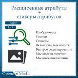 Расширенные атрибуты (Изображения, ссылки, подсказки, стикеры) из категории Атрибуты для CMS OpenCart (ОпенКарт)