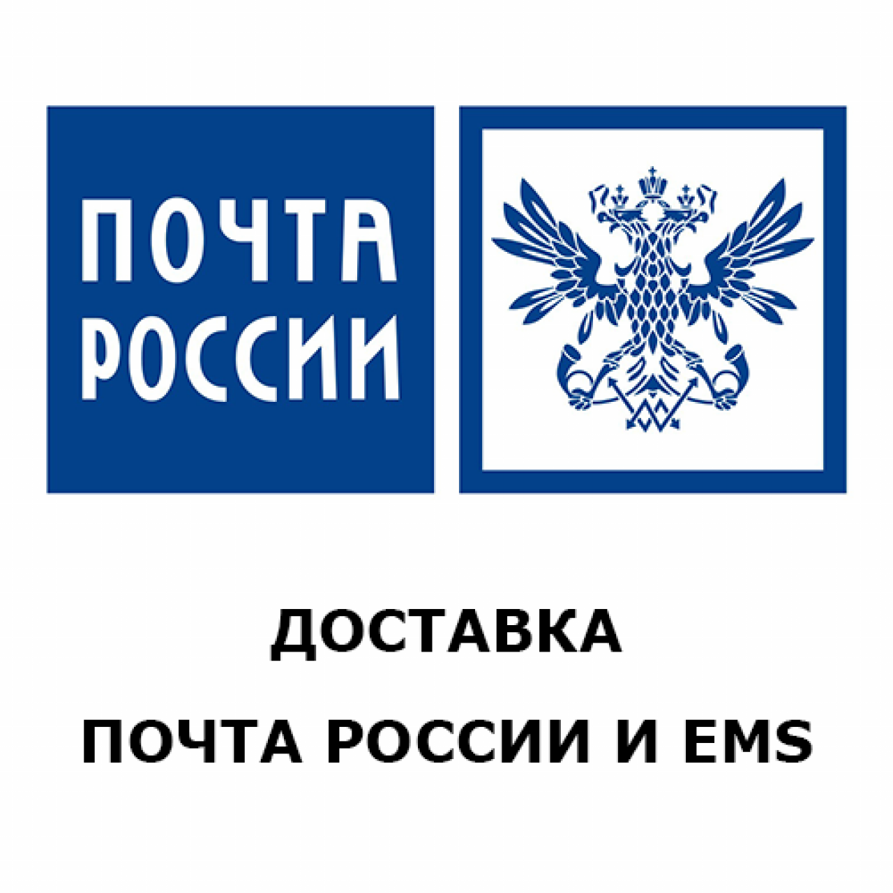 Opencart: Модуль доставки Почта России и EMS из категории Доставка для CMS OpenCart (ОпенКарт)