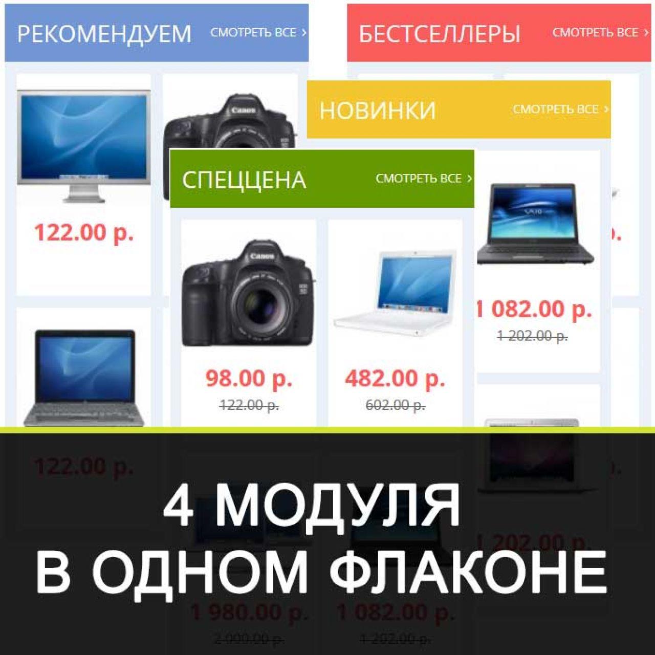 4 модуля в 1 флаконе (Рекомендуемые, Акции, Хиты продаж, Новинки) из категории Цены, скидки, акции, подарки для CMS OpenCart (ОпенКарт)