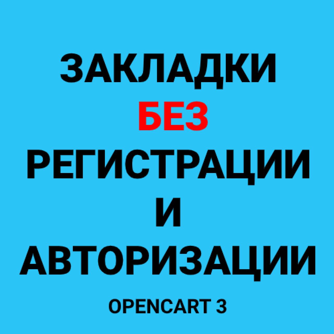 Закладки без регистрации и авторизации (opencart 3) из категории Сравнения, закладки для CMS OpenCart (ОпенКарт)