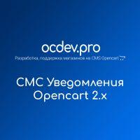 OCDEV.pro - СМС уведомления для Opencart 2.x