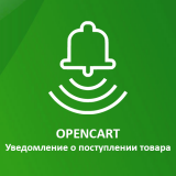 Уведомление о поступлении товара из категории Письма, почта, sms для CMS OpenCart (ОпенКарт)