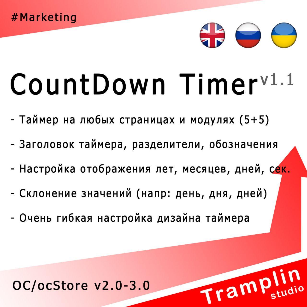 TS CountDown Timer из категории Цены, скидки, акции, подарки для CMS OpenCart (ОпенКарт)