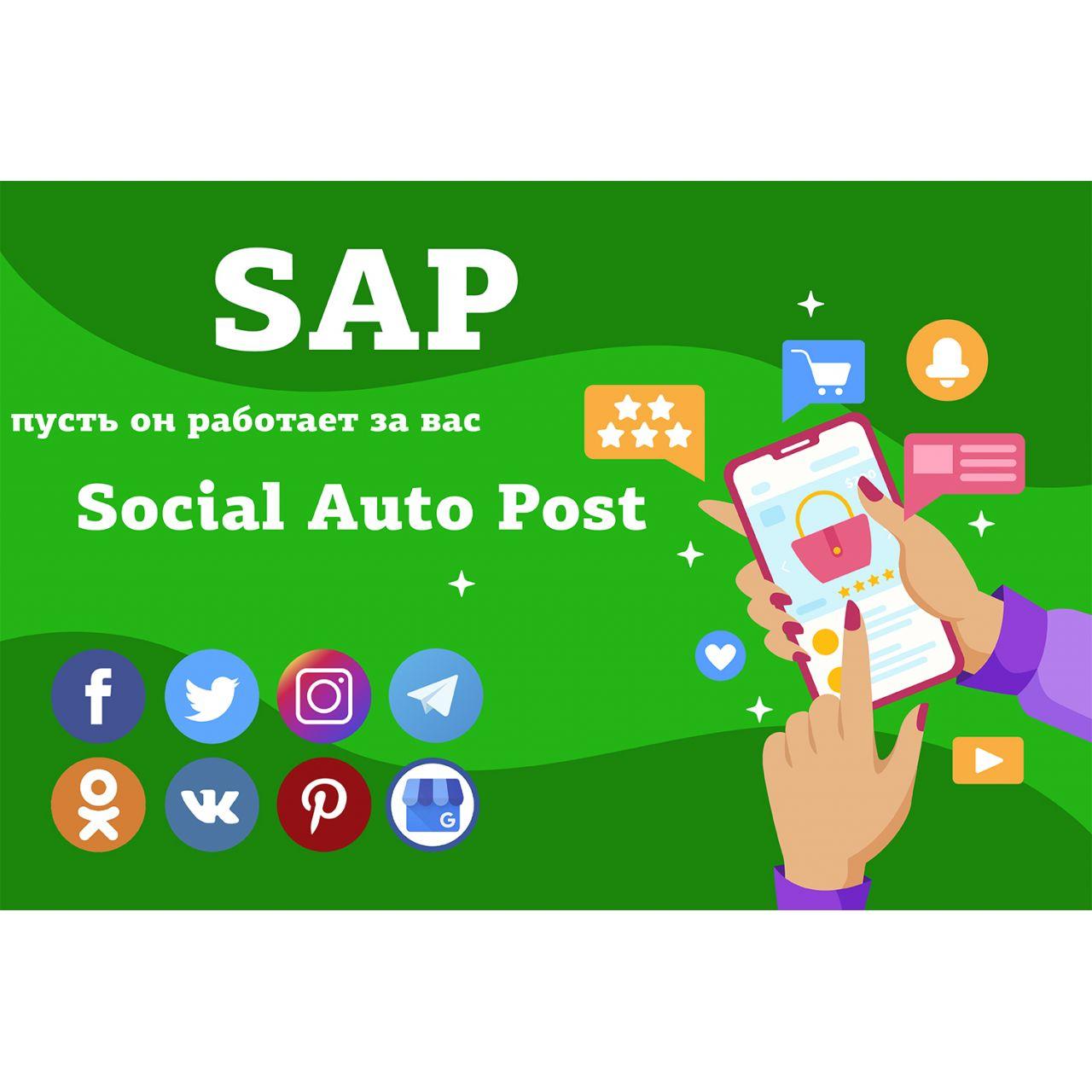 SAP - Social Auto Post из категории Социальные сети, отзывы для CMS OpenCart (ОпенКарт)
