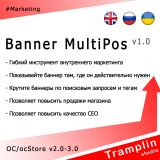 TS Banner MultiPosition из категории Оформление для CMS OpenCart (ОпенКарт)