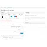 Подарки от суммы заказа в корзине из категории Цены, скидки, акции, подарки для CMS OpenCart (ОпенКарт) фото 5