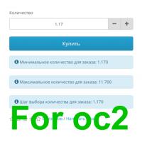 Товар партиями в корзину и дробное количество OpenCart 2