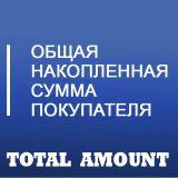 TOTAL AMOUNT - Общая сумма всех заказов покупателя из категории Админка для CMS OpenCart (ОпенКарт)