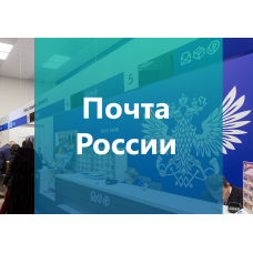 Модуль доставки Почта России для ocStore/Opencart
