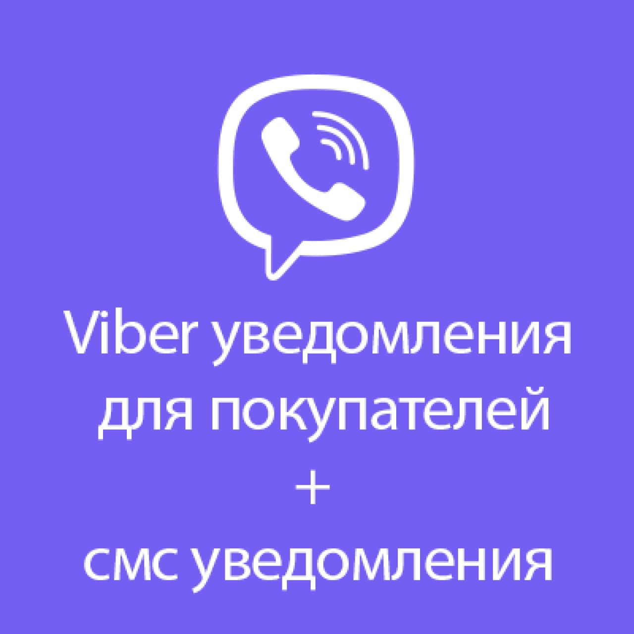 Viber уведомления для покупателей + смс уведомления 1.1.1 из категории Письма, почта, sms для CMS OpenCart (ОпенКарт)