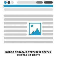 Вывод товара в статьях и других местах на сайте 2.x