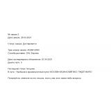 Трек-номер, автоотслеживание посылок, смена статуса -  ГдеПосылка из категории Доставка для CMS OpenCart (ОпенКарт) фото 9