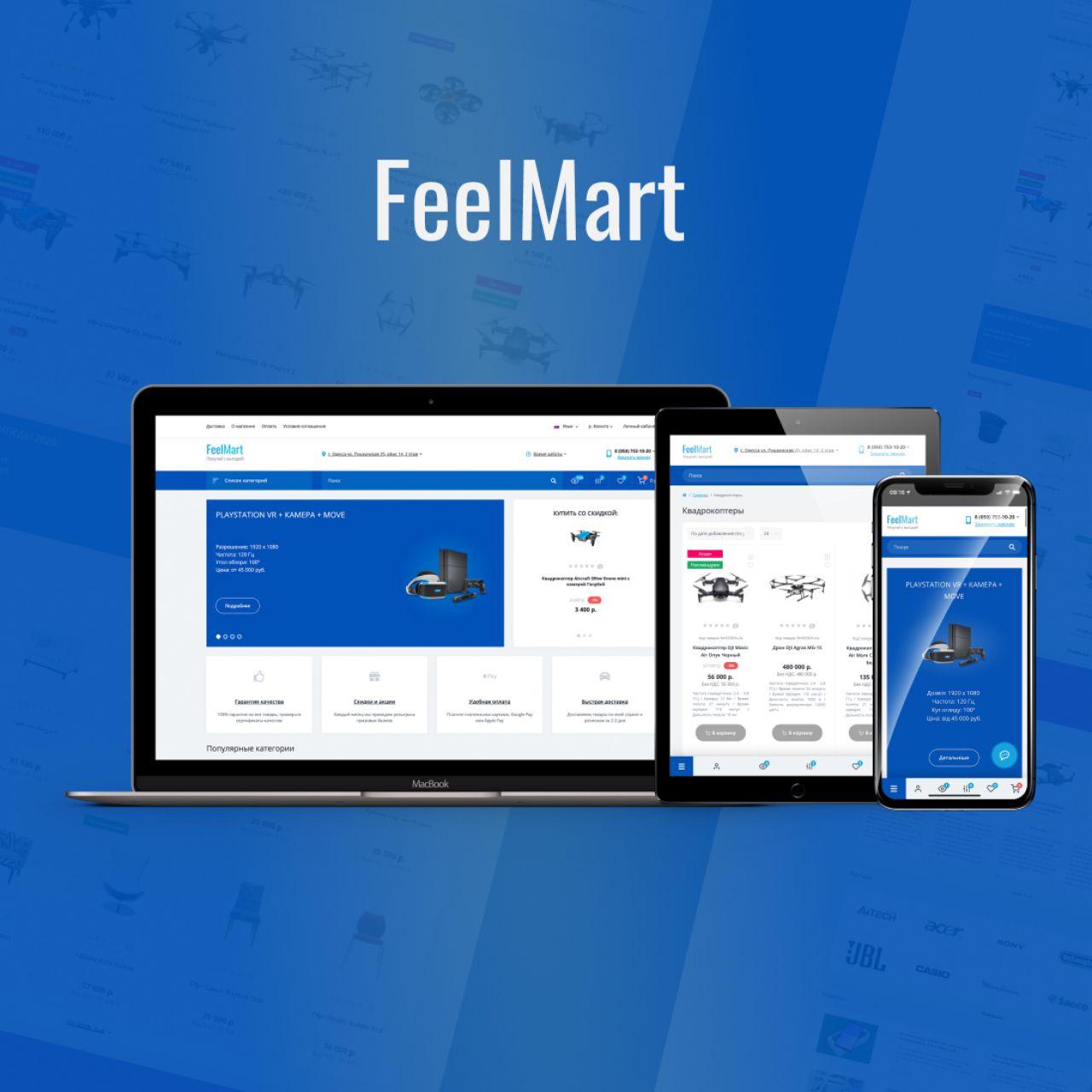FeelMart - адаптивный универсальный шаблон  (v 1.1) из категории Шаблоны для CMS OpenCart (ОпенКарт)