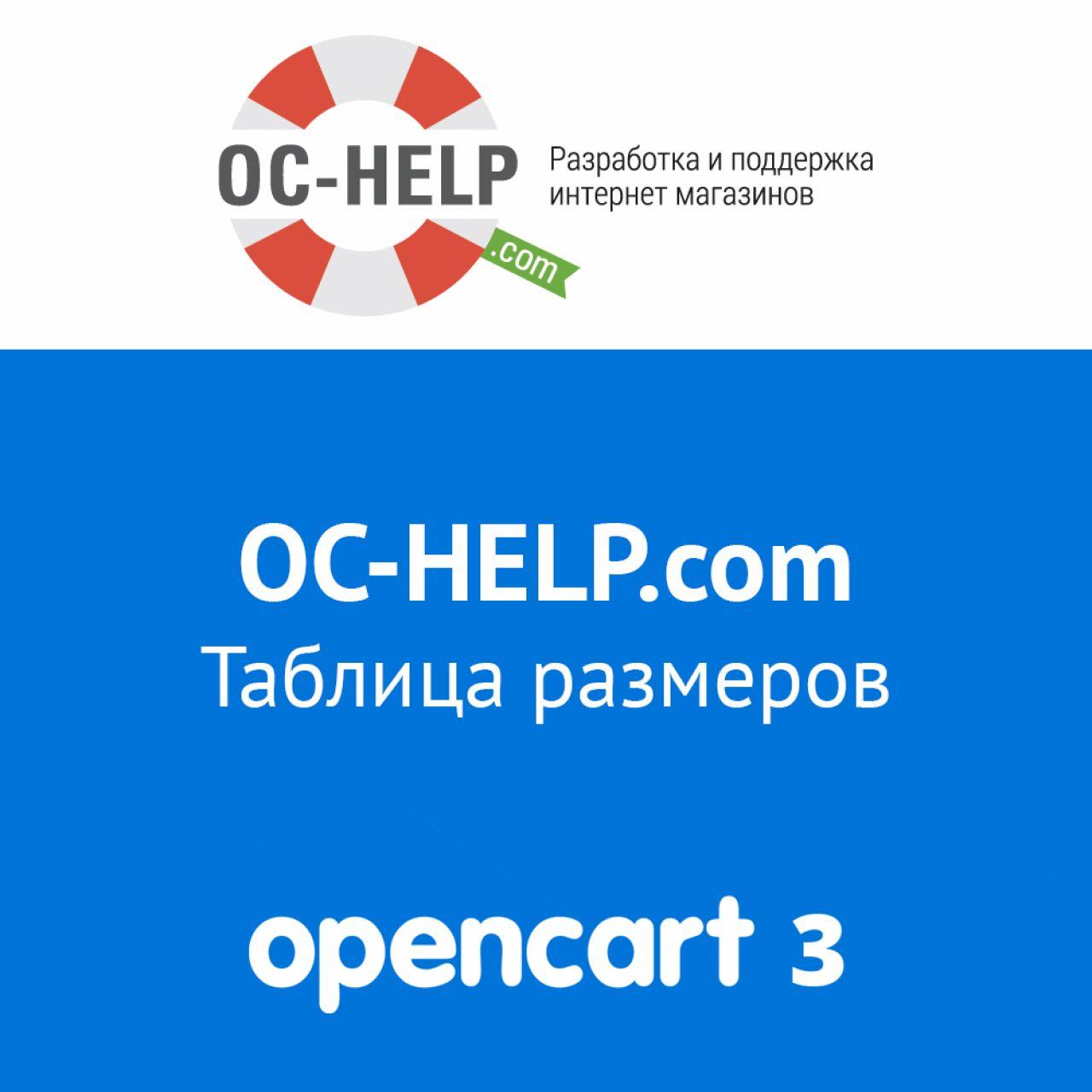 OCHELP - Таблица размеров Opencart 3.x из категории Оформление для CMS OpenCart (ОпенКарт)