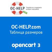 OCHELP - Таблица размеров Opencart 3.x