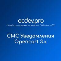OCDEV.pro - СМС уведомления для Opencart 3.x