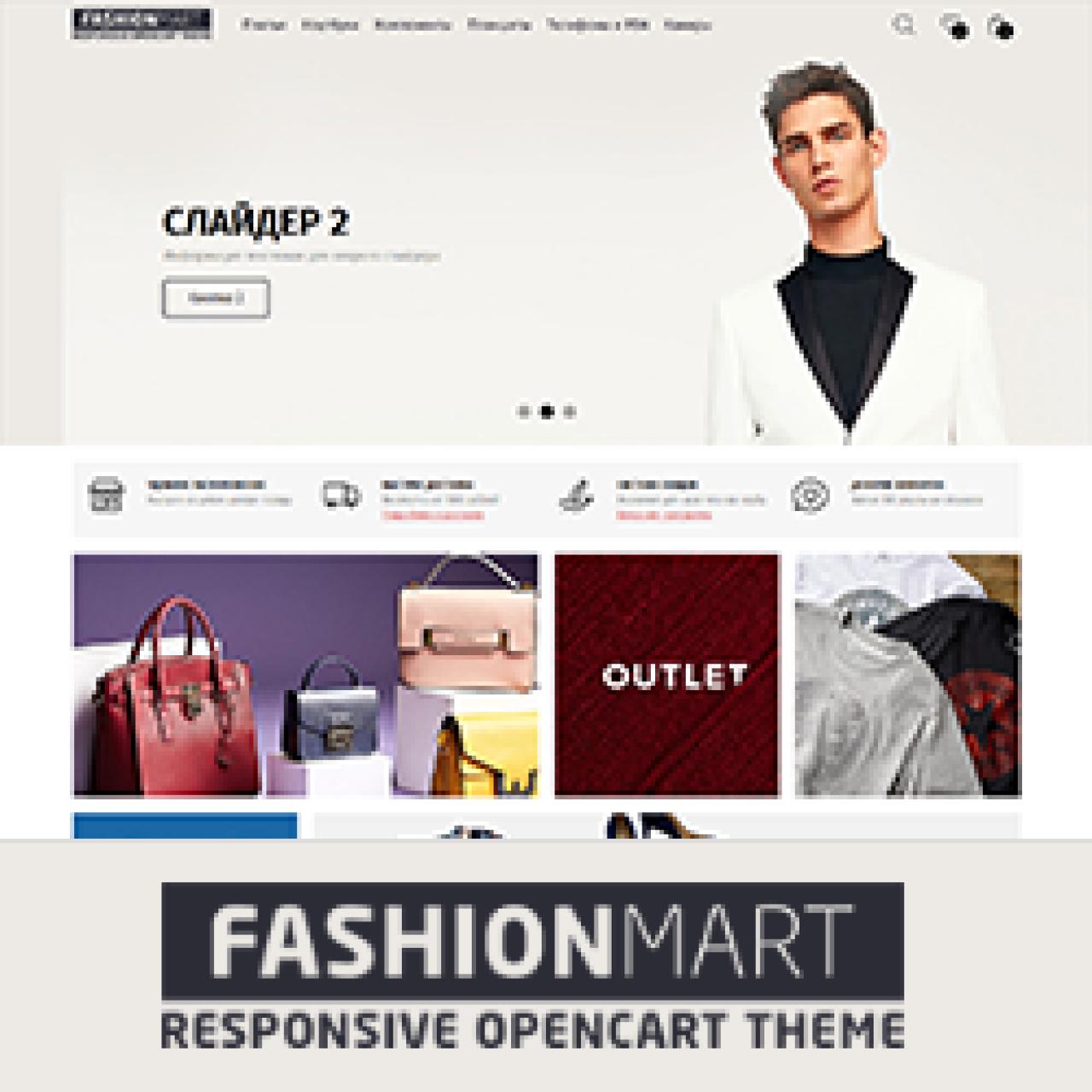 FASHIONMART - адаптивный шаблон интернет магазина одежды, обуви, аксессуаров из категории Шаблоны для CMS OpenCart (ОпенКарт)