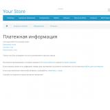 Безналичный платеж. Счет на оплату PRO для OC3 из категории Оплата для CMS OpenCart (ОпенКарт) фото 8