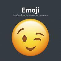 Emoji - смайлы в описании товаров