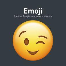 Emoji - смайлы в описании товаров v.1.1