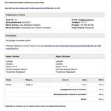 Сбербанк Эквайринг PRO (Расширенный протокол) из категории Оплата для CMS OpenCart (ОпенКарт) фото 5