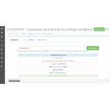 CheckClient - проверка покупателя по номеру телефона из категории Админка для CMS OpenCart (ОпенКарт) фото 8