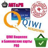 Киви wallet и Банковские карты PRO (физ.лица) из категории Оплата для CMS OpenCart (ОпенКарт)