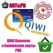 Киви wallet и Банковские карты PRO (физ.лица)