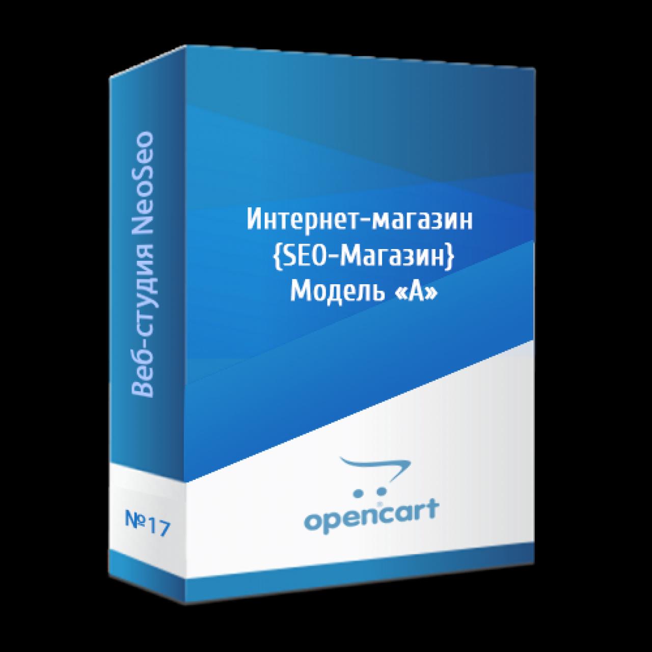 """Интернет-магазин {SEO-Магазин}, модель """"A"""" из категории Сборки Opencart для CMS OpenCart (ОпенКарт)"""