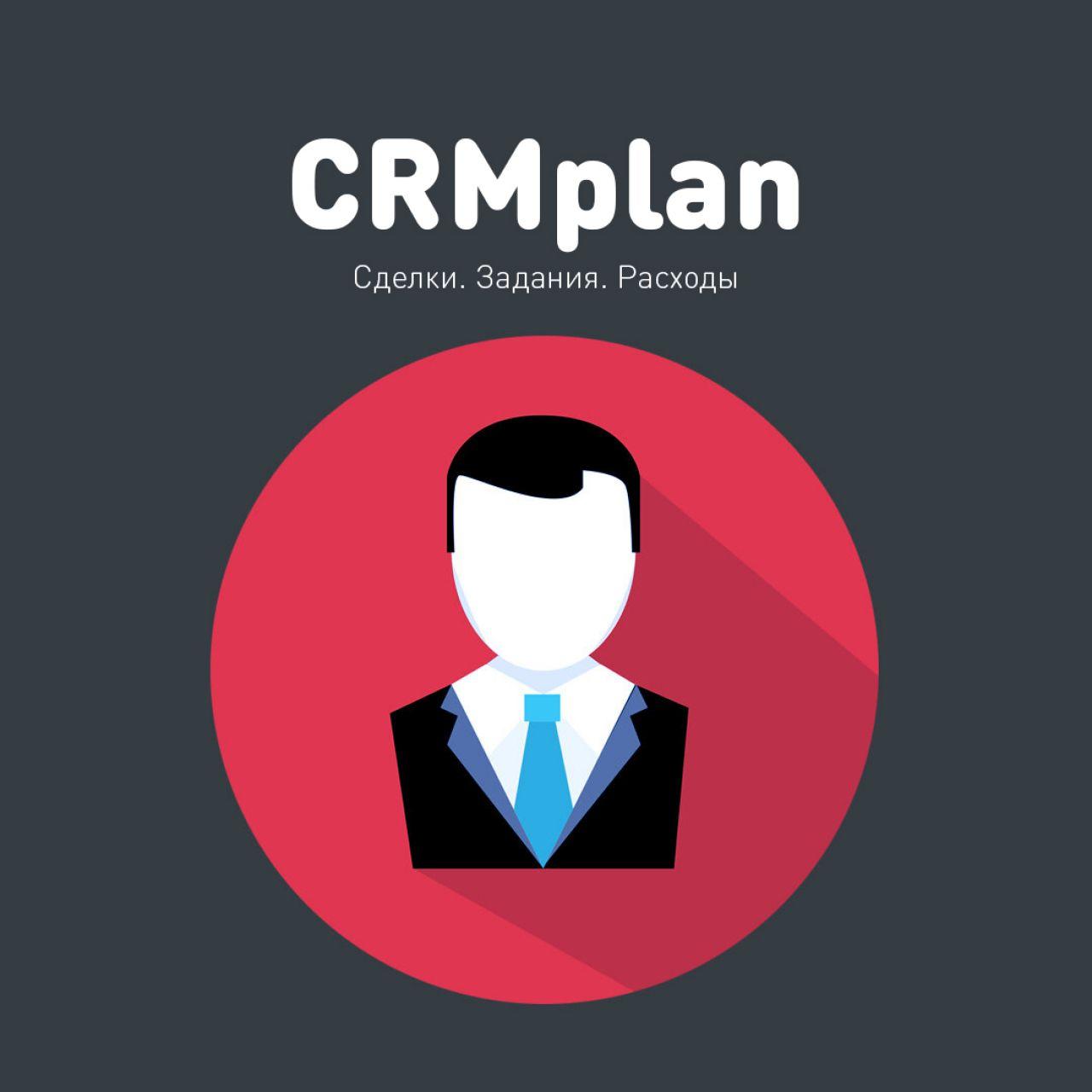 CRMplan - сделки / задания / расходы v.1.4 из категории Отчёты для CMS OpenCart (ОпенКарт)