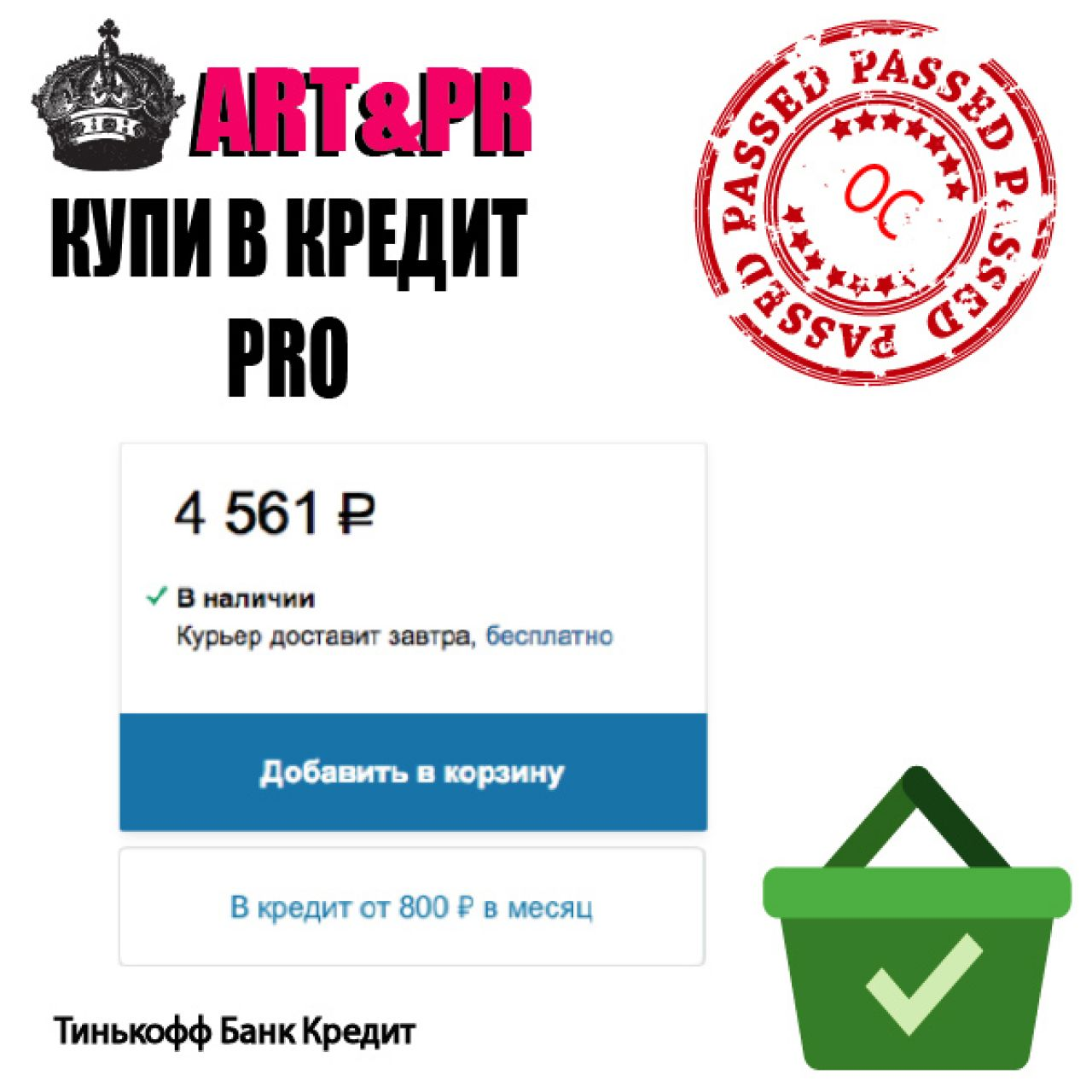 Купи в кредит (Тинькофф Кредит) PRO из категории Оплата для CMS OpenCart (ОпенКарт)