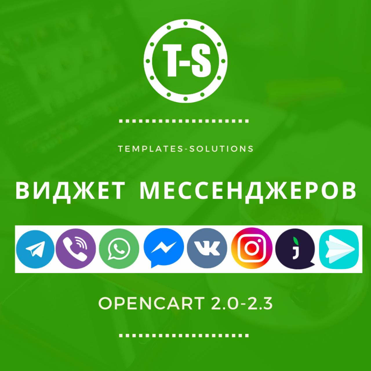 Виджет мессенджеров 2.0.x-2.3.x v1.6.1 из категории Обратная связь для CMS OpenCart (ОпенКарт)