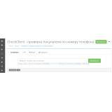 CheckClient - проверка покупателя по номеру телефона из категории Админка для CMS OpenCart (ОпенКарт) фото 7