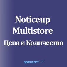 Noticeup Multistore разные цены для каждого магазина