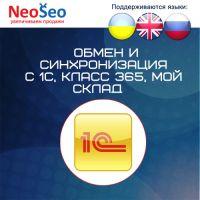 Обмен (Exchange) и Синхронизация с 1С Предприятие (управление торговлей) для OpenCart 3.0