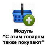 """Opencart: Модуль """"С этим товаром также покупают"""" из категории Прочие для CMS OpenCart (ОпенКарт)"""