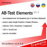 TS AB-Test Elements из категории Прочие для CMS OpenCart (ОпенКарт)