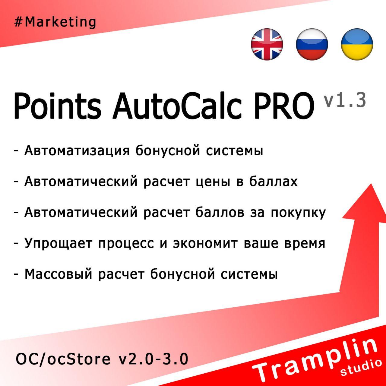 TS Points AutoCalc PRO из категории Цены, скидки, акции, подарки для CMS OpenCart (ОпенКарт)