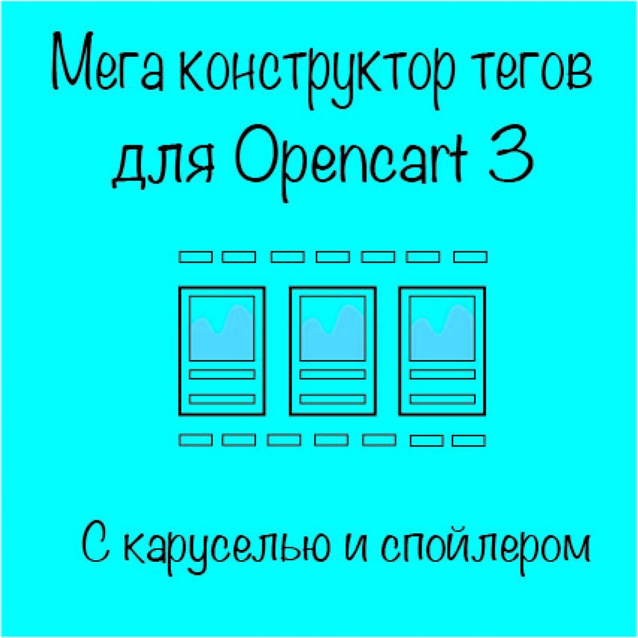 Мега конструктор тегов Opencart 3 из категории SEO для CMS OpenCart (ОпенКарт)