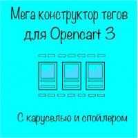 Мега конструктор тегов Opencart 3