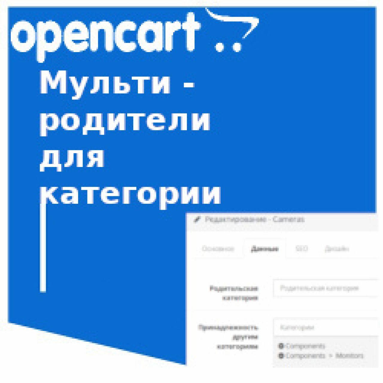 Multi Parent Category (мульти родительская категория) из категории SEO, карта сайта, оптимизация для CMS OpenCart (ОпенКарт)