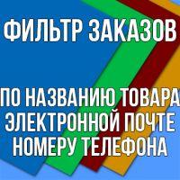 Фильтр Заказов по Названию товара, Email, Номеру телефона