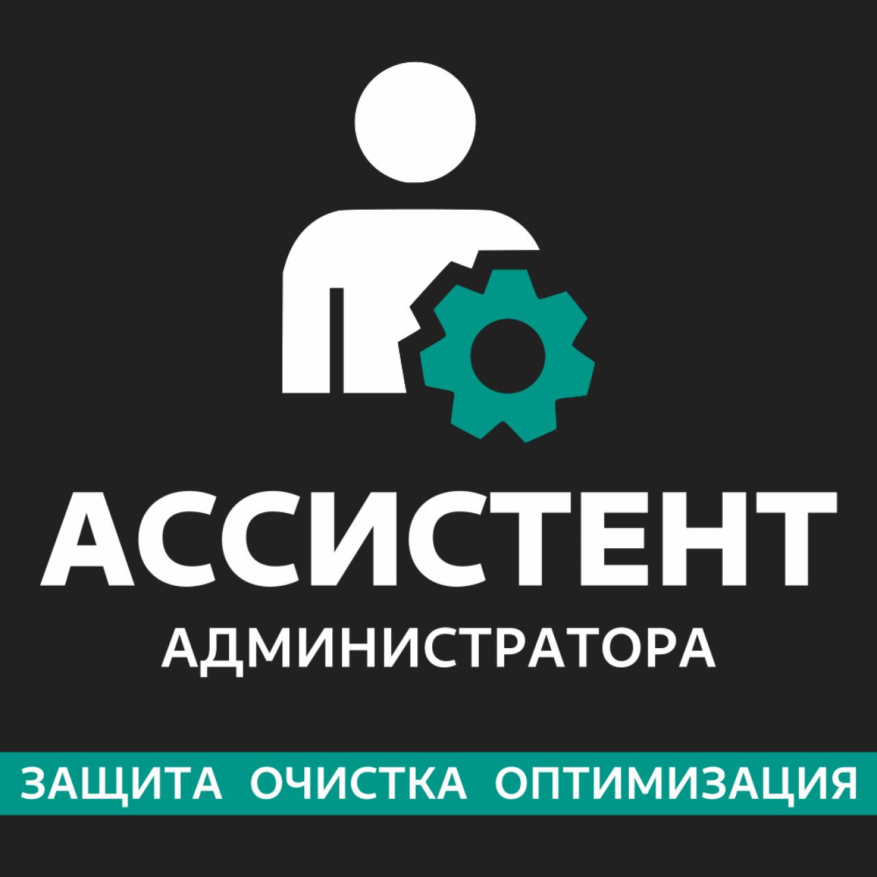 Ассистент администратора (Защита, настройка и оптимизация) из категории Админка для CMS OpenCart (ОпенКарт)