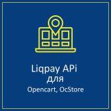 Liqpay API - онлайн оплата для Opencart, OcStore. из категории Оплата для CMS OpenCart (ОпенКарт)