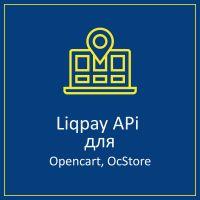 Liqpay API - онлайн оплата для Opencart, OcStore.