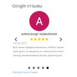Google Reviews - отзывы с гугл карт (Google Business) + отзывы о товарах из категории Прочие для CMS OpenCart (ОпенКарт) фото 7