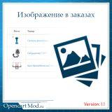 Изображение в заказах из категории Админка для CMS OpenCart (ОпенКарт)