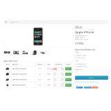 Кнопки купить для каждой опции из категории Опции для CMS OpenCart (ОпенКарт) фото 2