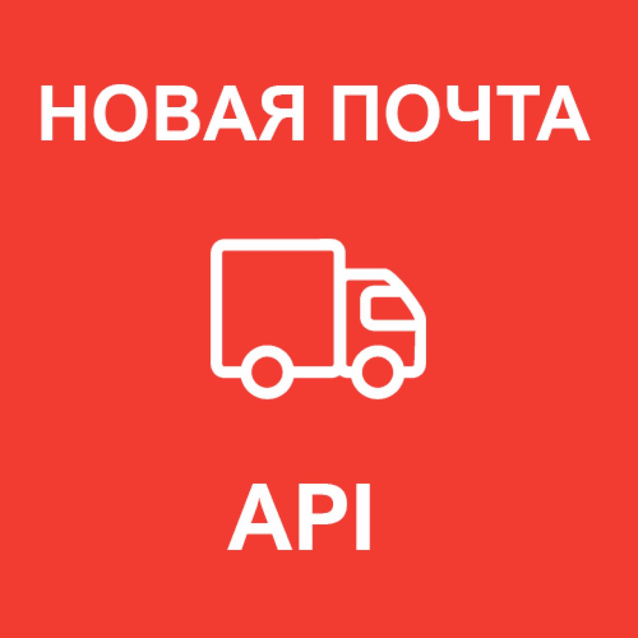 """""""Новая Почта API"""" - модуль доставки для OpenCart из категории Доставка для CMS OpenCart (ОпенКарт)"""